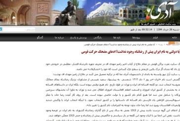 IRAN İSTİHBARATI DÖKÜNTÜLERİNİN HAKKIMIZDA YENİ SAÇMALAMALARINA YANIT