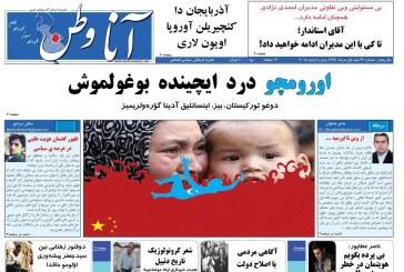 Güney Azerbaycan'da Doğu Türkistan Manşeti!