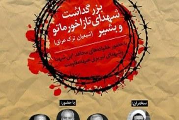 İran, Irak Şii Türkmanlar Oyununu Tebriz'den Başlıyor!
