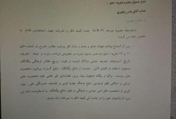 İran'da Türkçeye Baskılar Devam Ediyor (Belge)