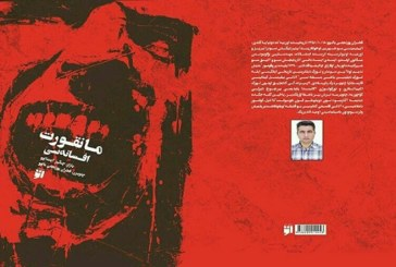 Güney Azerbaycan'da Cengiz Aytmatov Eseri Yayımlandı