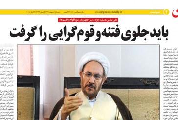 İran'da ırkçılık en üst düzeyde devam etmektedir