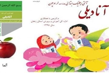 İran Milli Eğitim Bakanlığının İlkokullar İçin Hazırladığı Türkçe Ders Kitabı Yayımlandı (PDF)